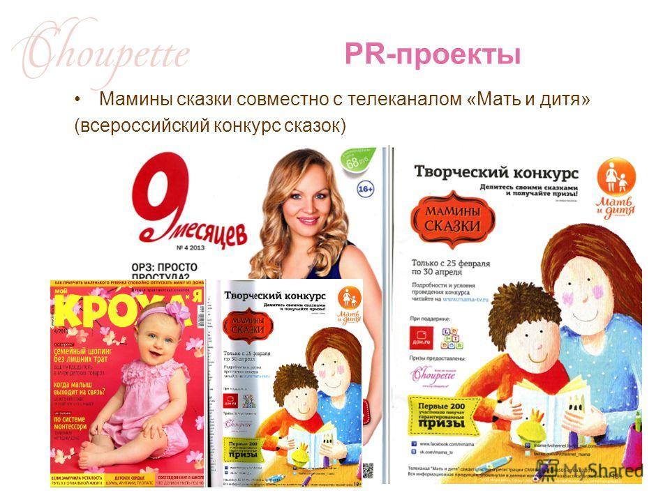 Мамины сказки совместно с телеканалом «Мать и дитя» (всероссийский конкурс сказок) PR-проекты