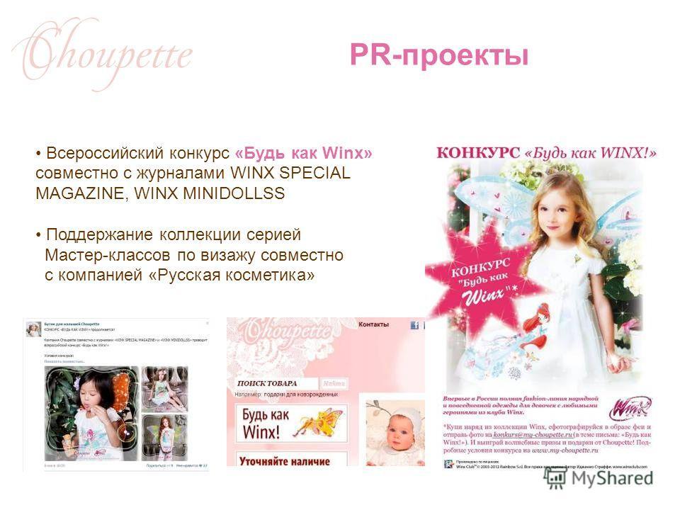 Всероссийский конкурс «Будь как Winx» совместно с журналами WINX SPECIAL MAGAZINE, WINX MINIDOLLSS Поддержание коллекции серией Мастер-классов по визажу совместно с компанией «Русская косметика» PR-проекты