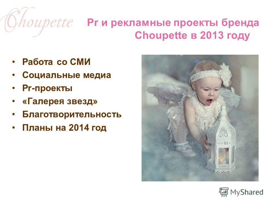 Pr и рекламные проекты бренда Choupette в 2013 году Работа со СМИ Социальные медиа Pr-проекты «Галерея звезд» Благотворительность Планы на 2014 год