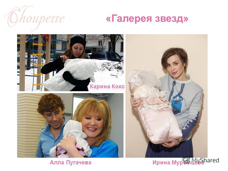 Ирина МуромцеваАлла Пугачева Карина Кокс «Галерея звезд»