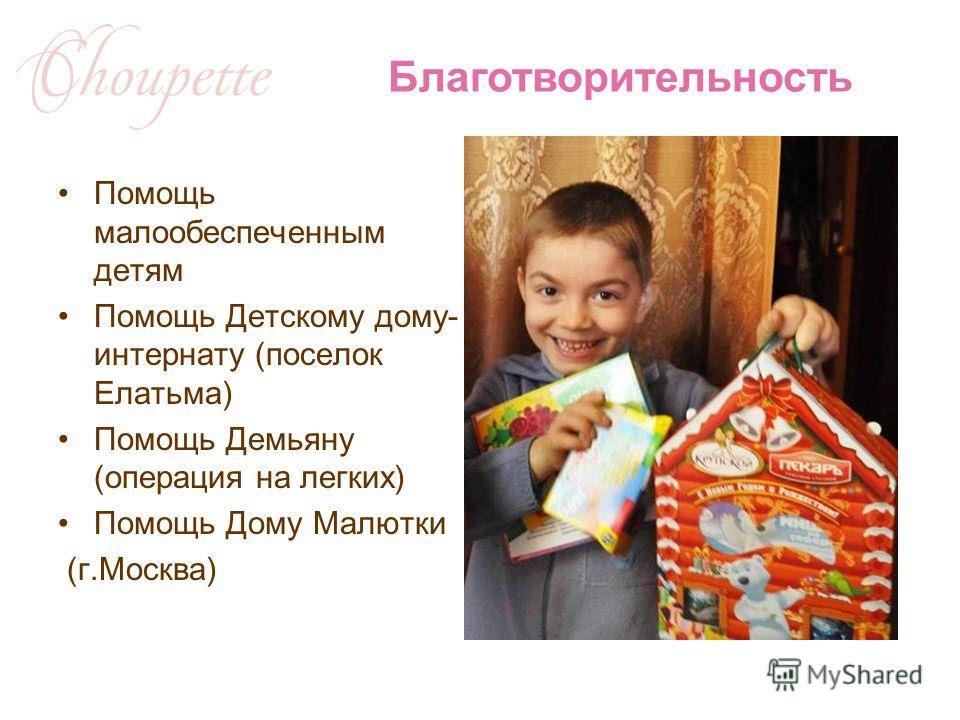 Помощь малообеспеченным детям Помощь Детскому дому- интернату (поселок Елатьма) Помощь Демьяну (операция на легких) Помощь Дому Малютки (г.Москва) Благотворительность