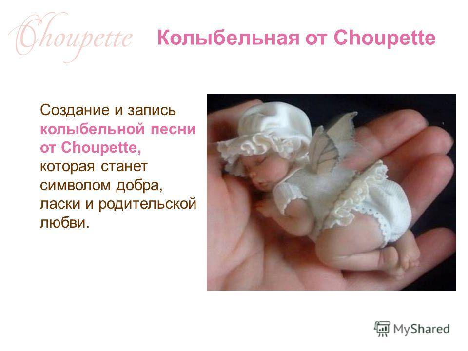 Колыбельная от Choupette Создание и запись колыбельной песни от Choupette, которая станет символом добра, ласки и родительской любви.