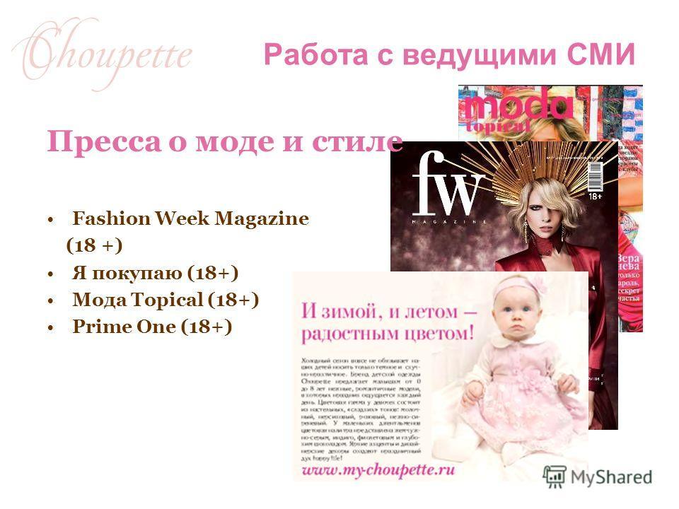 Пресса о моде и стиле Fashion Week Magazine (18 +) Я покупаю (18+) Мода Topical (18+) Prime One (18+) Работа с ведущими СМИ