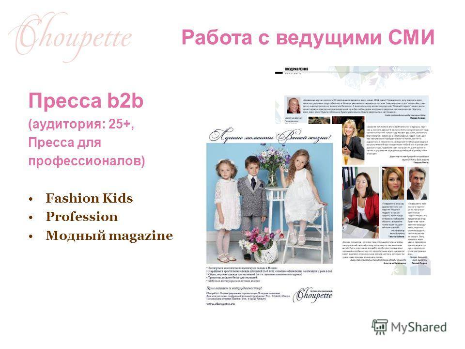 Пресса b2b (аудитория: 25+, Пресса для профессионалов) Fashion Kids Profession Модный magazine Работа с ведущими СМИ