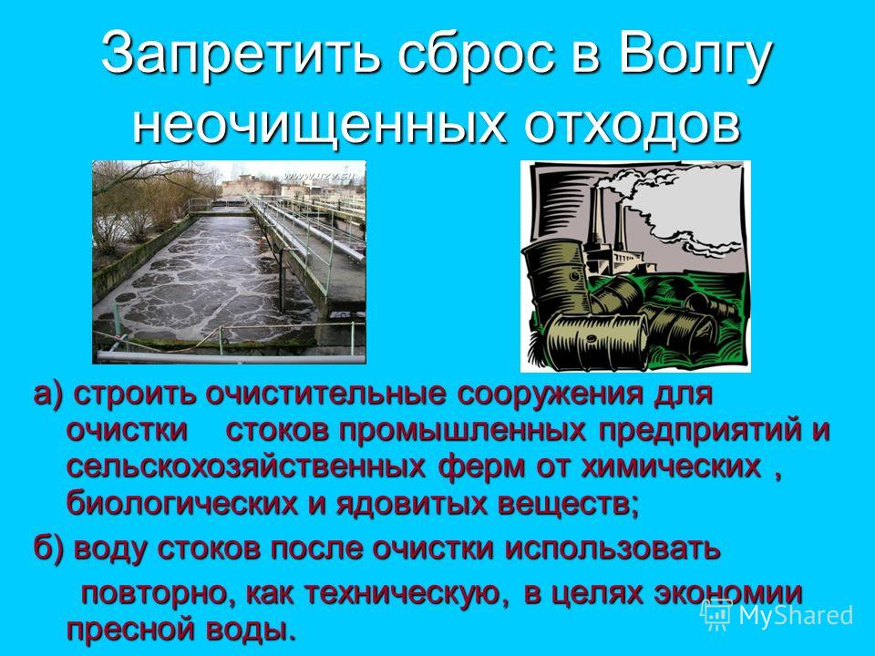 а) строить очистительные сооружения для очистки стоков промышленных предприятий и сельскохозяйственных ферм от химических, биологических и ядовитых веществ; б) воду стоков после очистки использовать повторно, как техническую, в целях экономии пресной