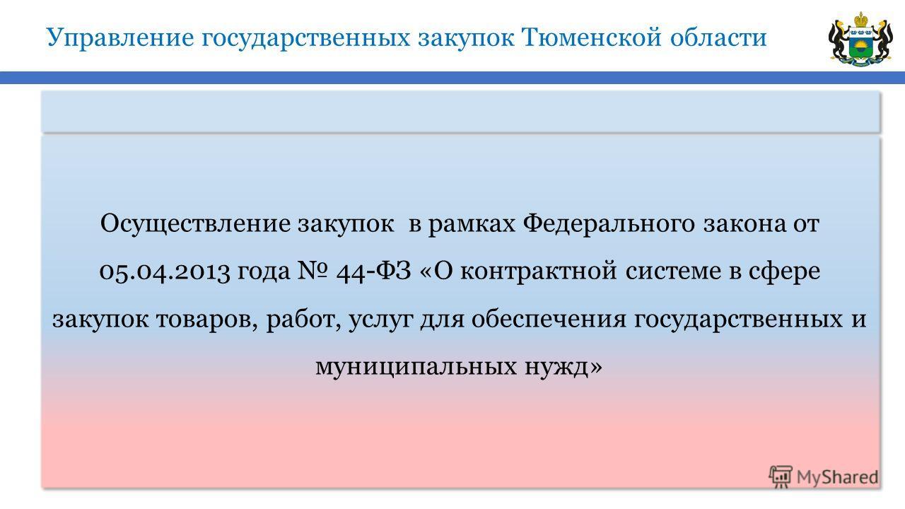 Управление государственных закупок Тюменской области