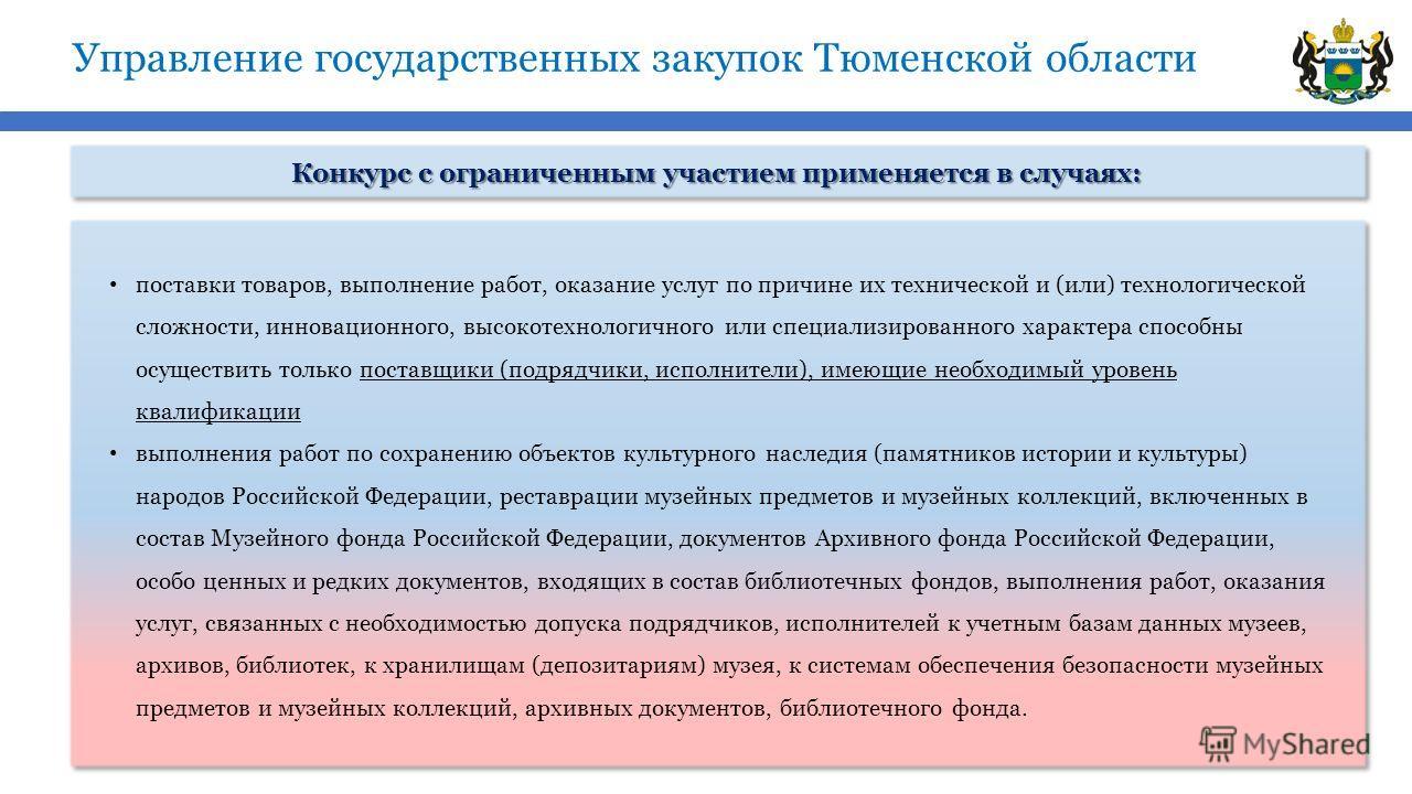 Управление государственных закупок Тюменской области Конкурс с ограниченным участием применяется в случаях: