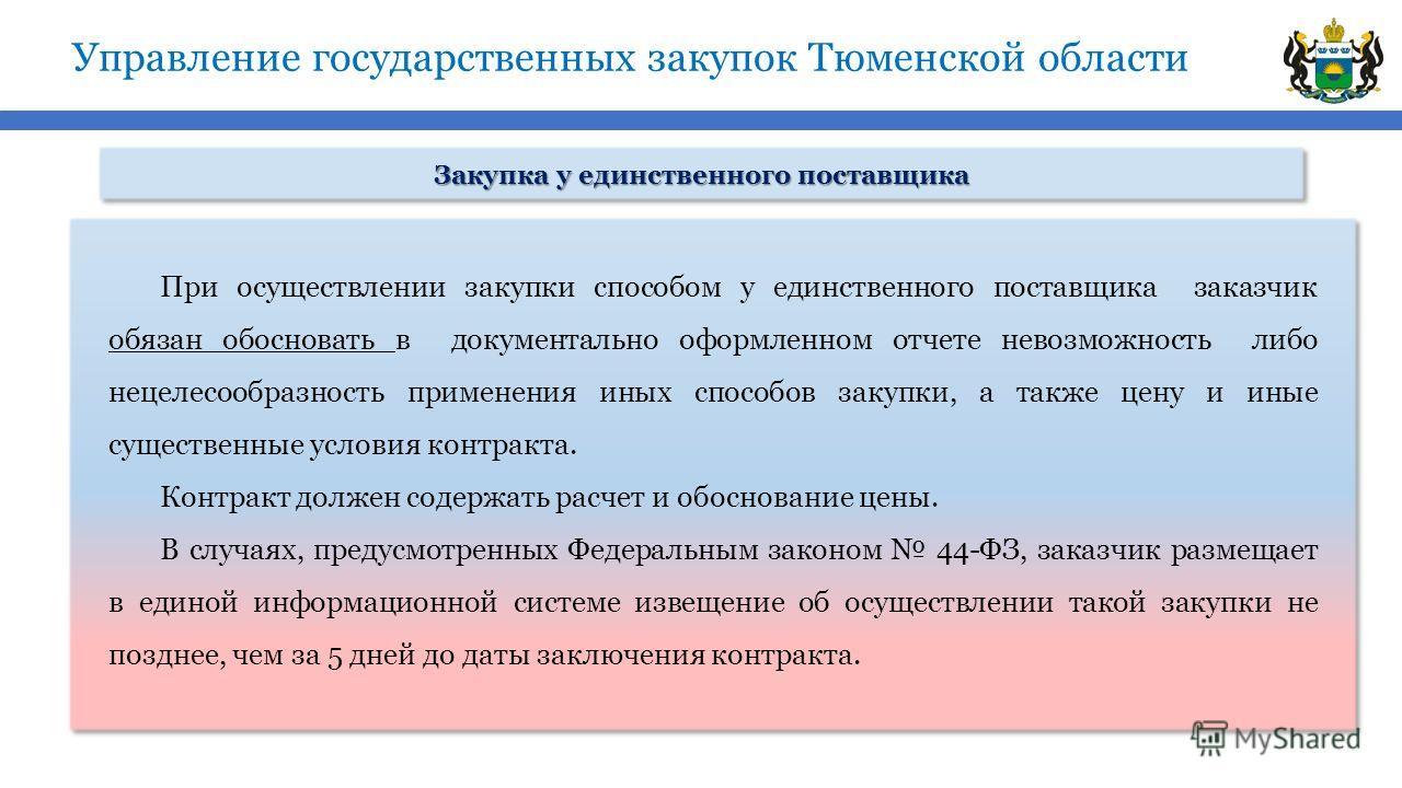 Управление государственных закупок Тюменской области Закупка у единственного поставщика
