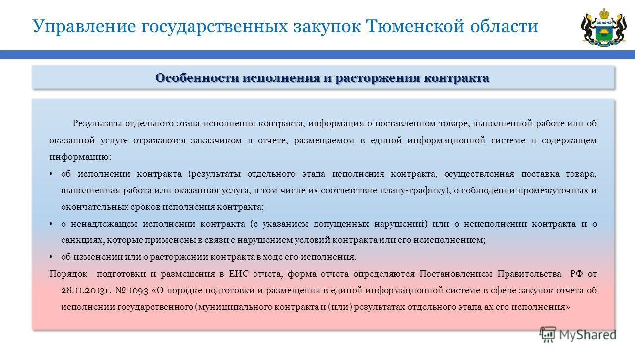 Управление государственных закупок Тюменской области Особенности исполнения и расторжения контракта
