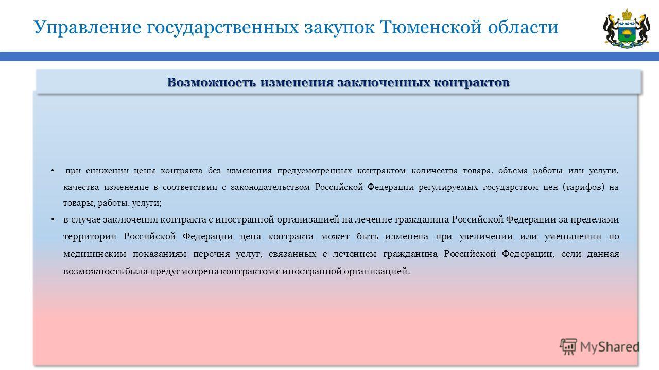 Управление государственных закупок Тюменской области Возможность изменения заключенных контрактов