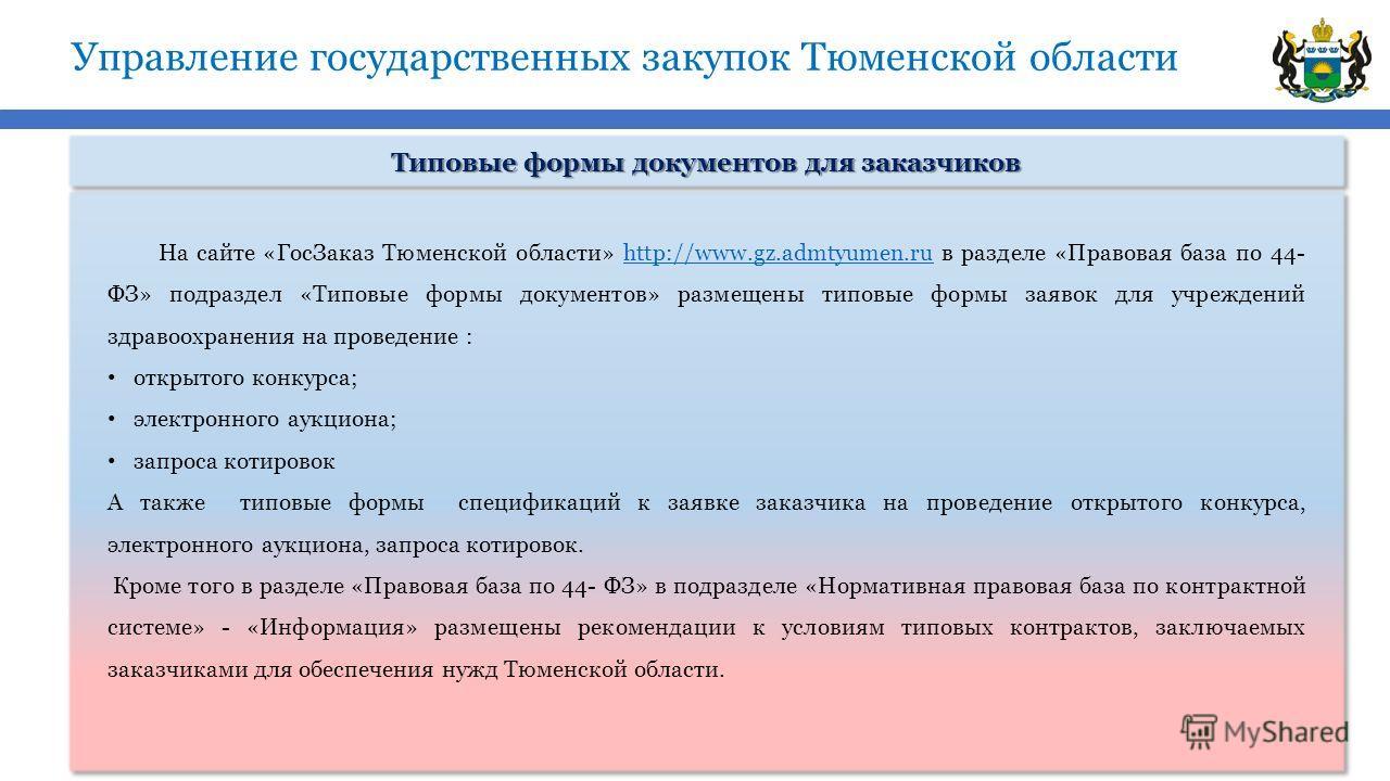 Управление государственных закупок Тюменской области Типовые формы документов для заказчиков