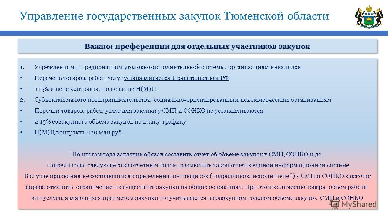 Управление государственных закупок Тюменской области Важно: преференции для отдельных участников закупок