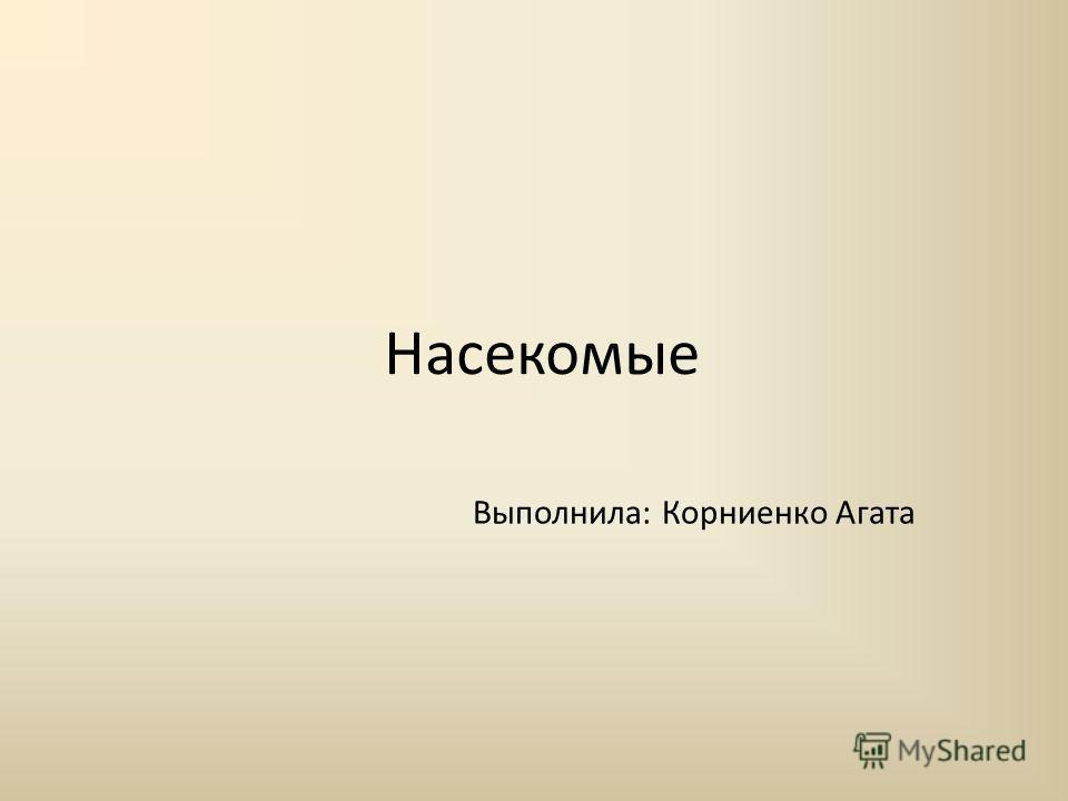 Насекомые Выполнила: Корниенко Агата