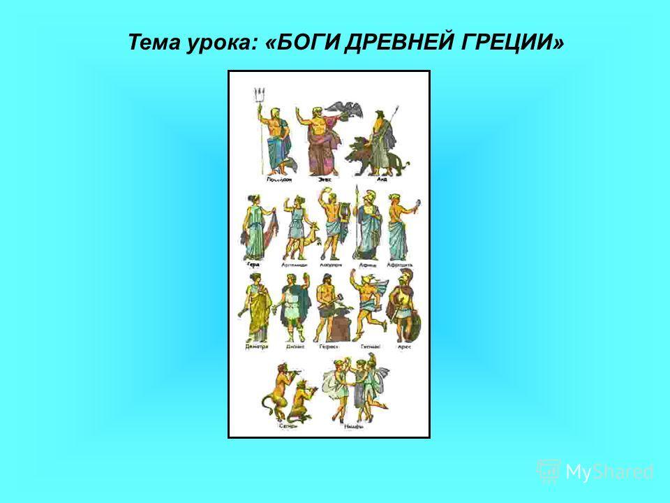 Тема урока: «БОГИ ДРЕВНЕЙ ГРЕЦИИ»