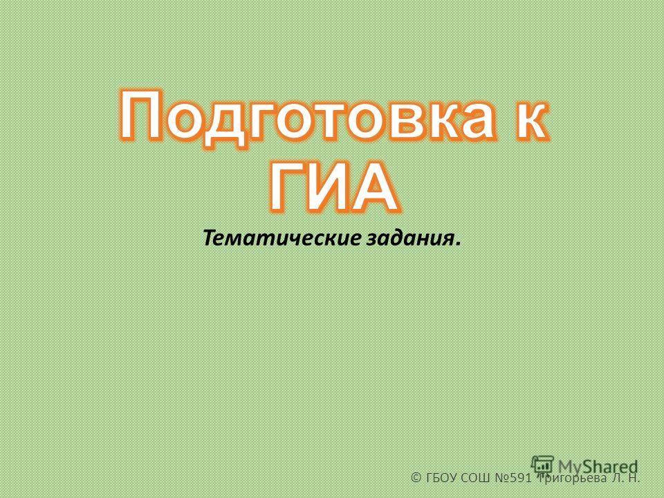 © ГБОУ СОШ 591 Григорьева Л. Н.