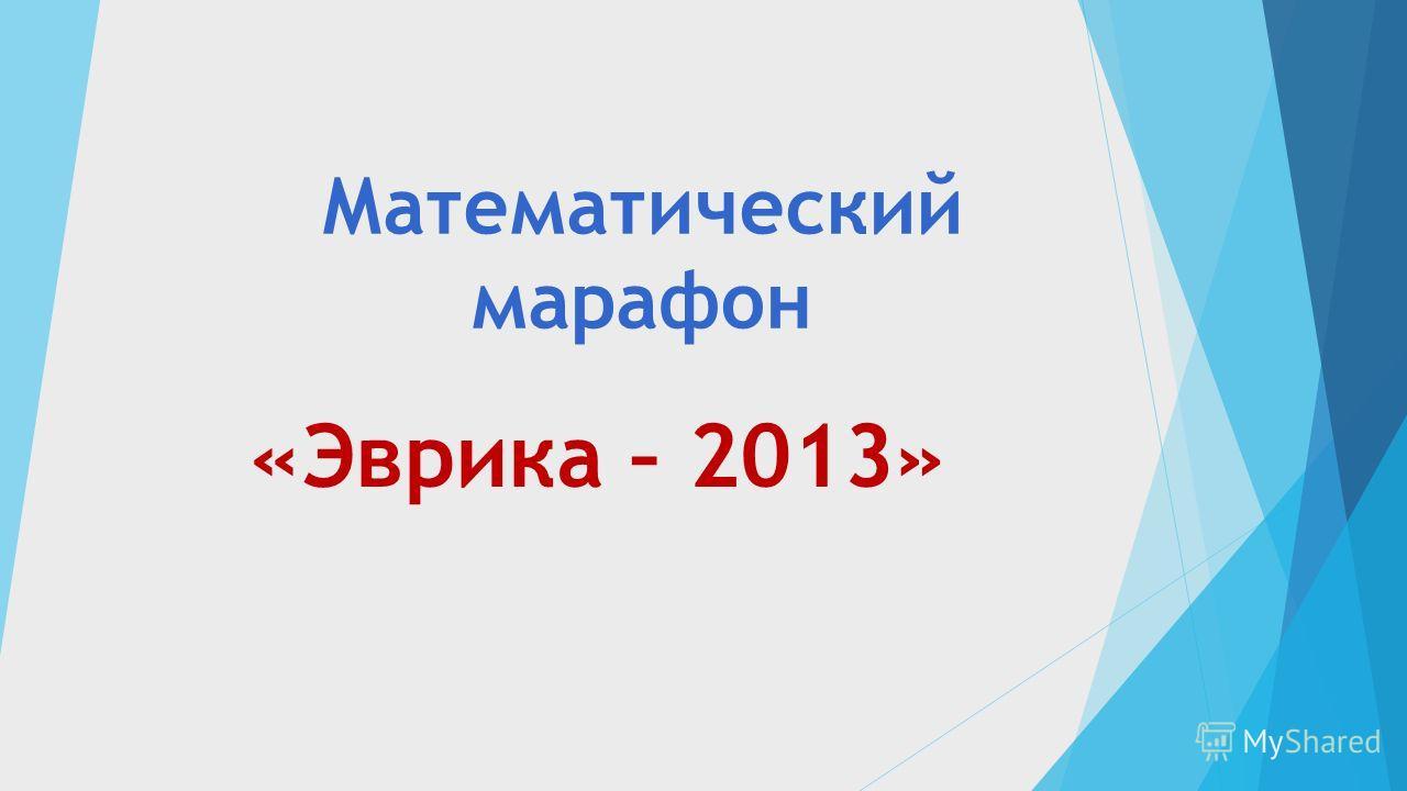 Математический марафон «Эврика – 2013»