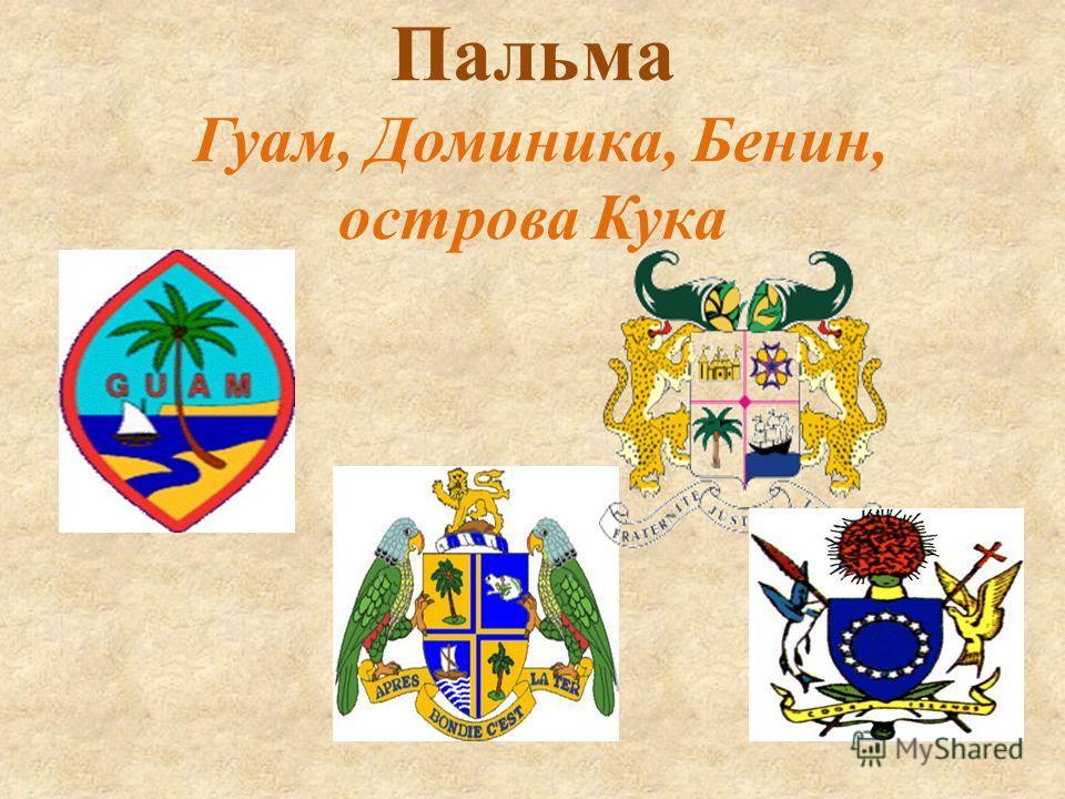 Пальма Гуам, Доминика, Бенин, острова Кука