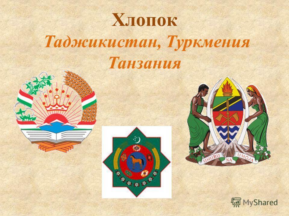 Хлопок Таджикистан, Туркмения Танзания