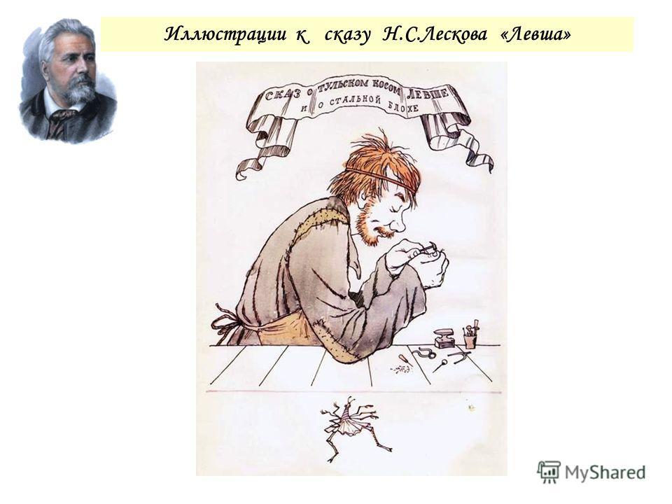 Иллюстрации к сказу Н.С.Лескова «Левша»