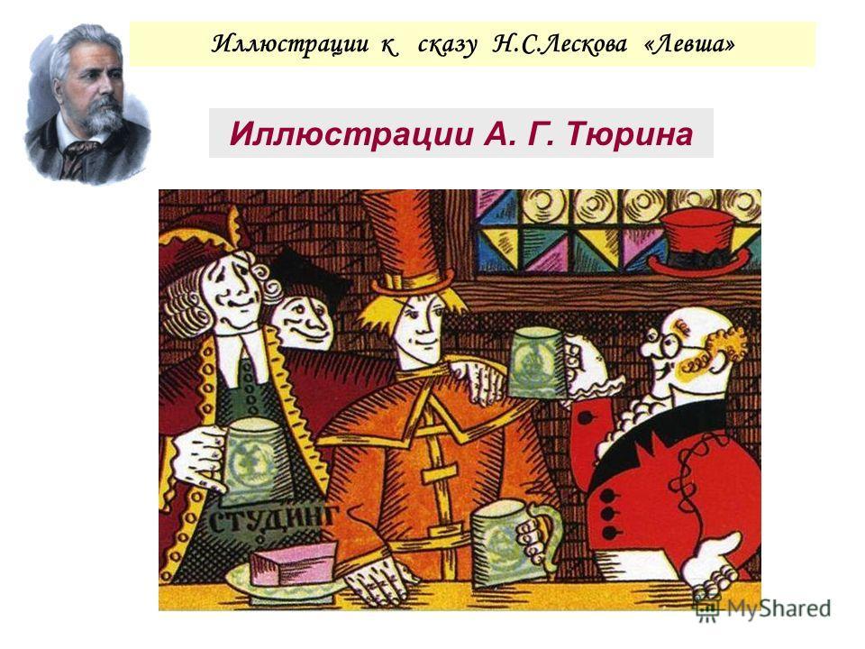 Иллюстрации А. Г. Тюрина Иллюстрации к сказу Н.С.Лескова «Левша»