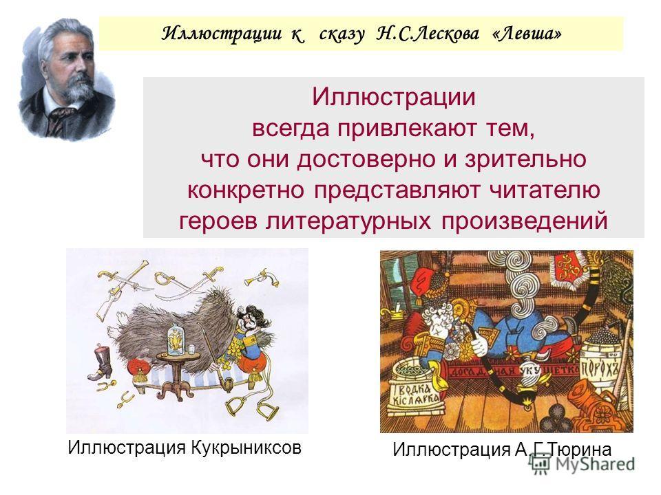 Иллюстрации всегда привлекают тем, что они достоверно и зрительно конкретно представляют читателю героев литературных произведений Иллюстрации к сказу Н.С.Лескова «Левша» Иллюстрация Кукрыниксов Иллюстрация А.Г.Тюрина