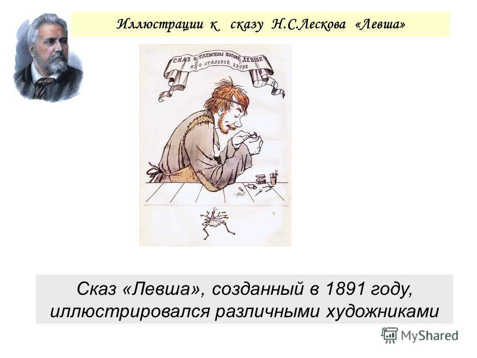 Сказ «Левша», созданный в 1891 году, иллюстрировался различными художниками Иллюстрации к сказу Н.С.Лескова «Левша»