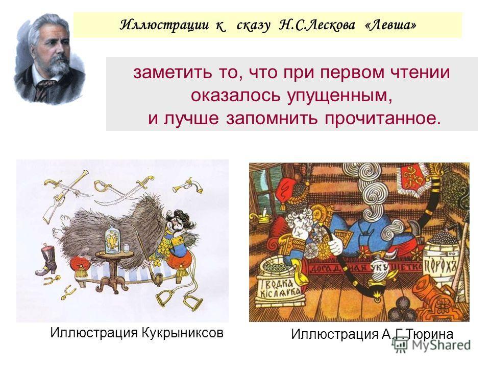 заметить то, что при первом чтении оказалось упущенным, и лучше запомнить прочитанное. Иллюстрации к сказу Н.С.Лескова «Левша» Иллюстрация Кукрыниксов Иллюстрация А.Г.Тюрина