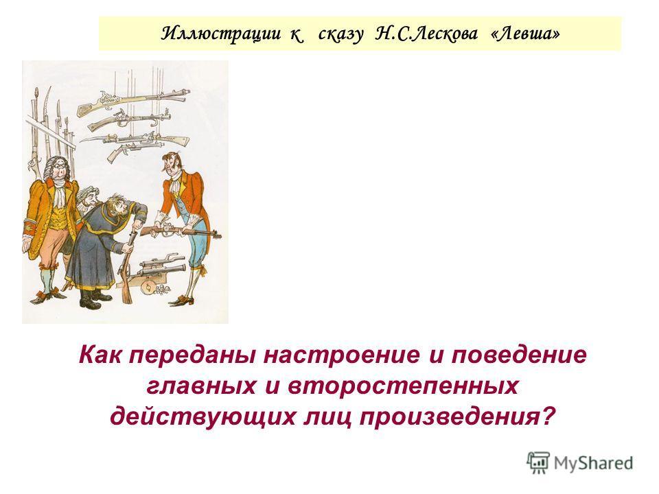 Иллюстрации к сказу Н.С.Лескова «Левша» Как переданы настроение и поведение главных и второстепенных действующих лиц произведения?