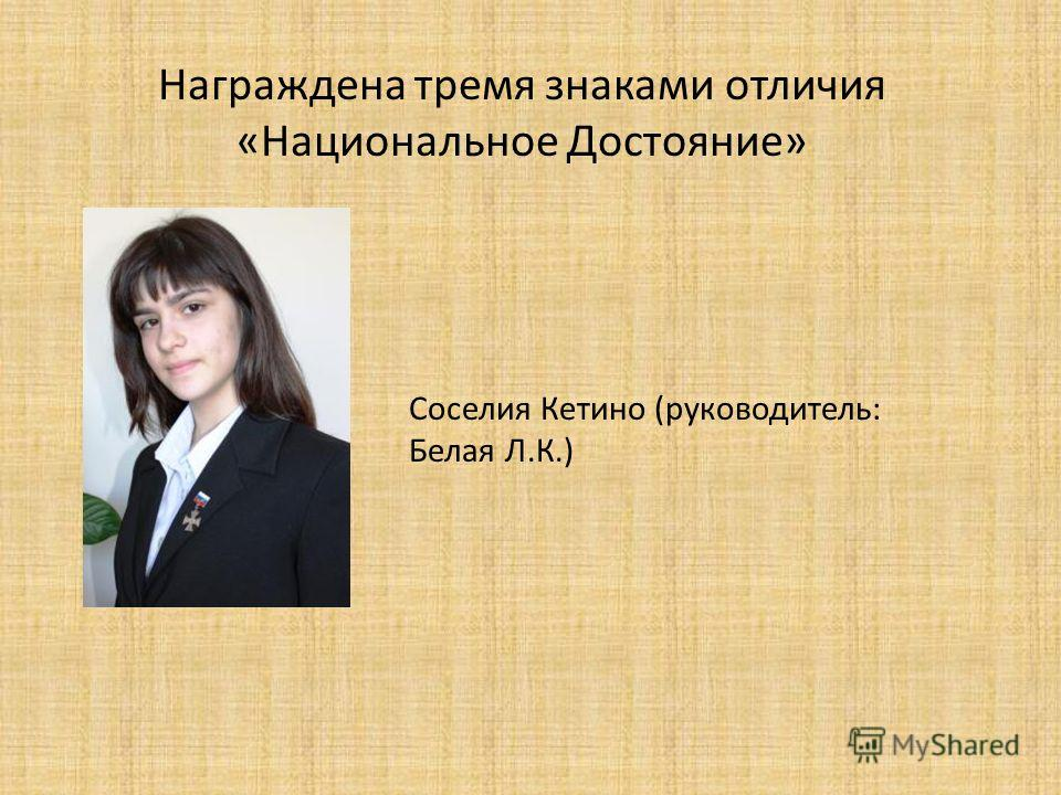 Соселия Кетино (руководитель: Белая Л.К.) Награждена тремя знаками отличия «Национальное Достояние»