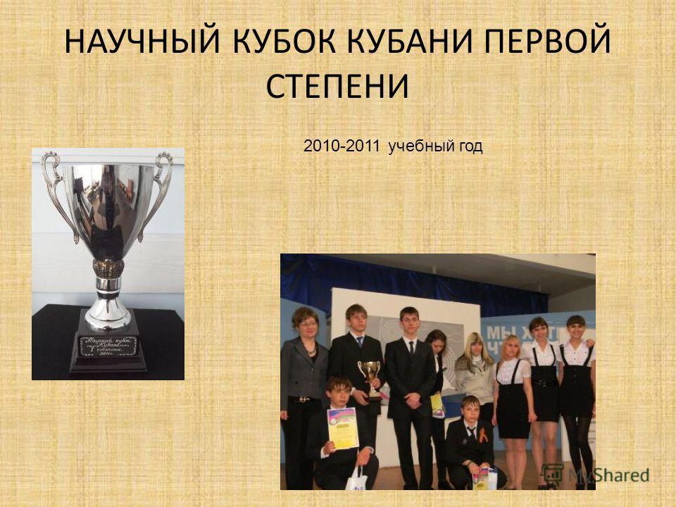 НАУЧНЫЙ КУБОК КУБАНИ ПЕРВОЙ СТЕПЕНИ 2010-2011 учебный год