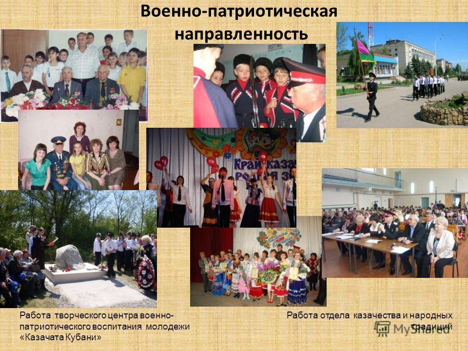 Военно-патриотическая направленность Работа творческого центра военно- патриотического воспитания молодежи «Казачата Кубани» Работа отдела казачества и народных традиций