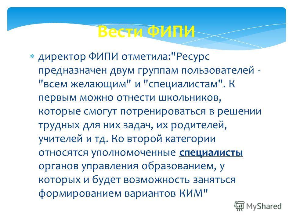 Вести ФИПИ директор ФИПИ отметила: