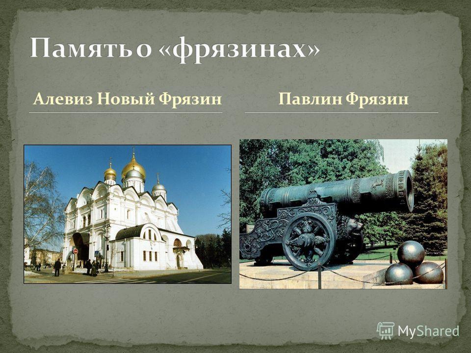 Алевиз Новый ФрязинПавлин Фрязин