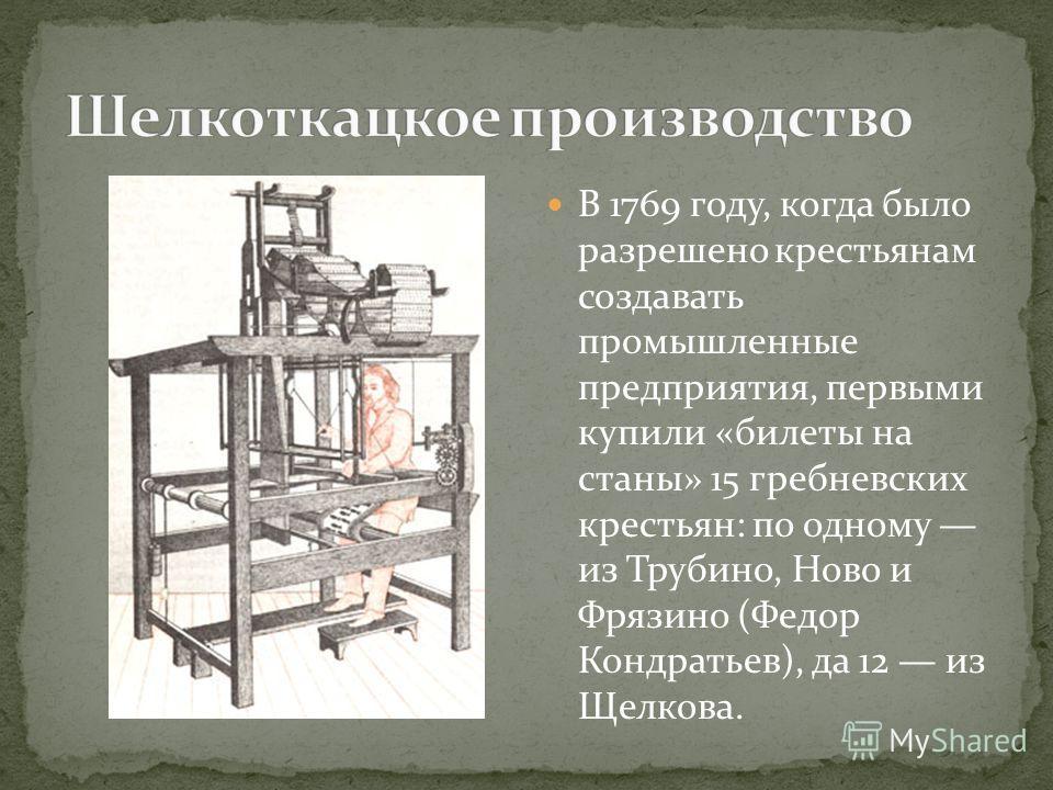 В 1769 году, когда было разрешено крестьянам создавать промышленные предприятия, первыми купили «билеты на станы» 15 гребневских крестьян: по одному из Трубино, Ново и Фрязино (Федор Кондратьев), да 12 из Щелкова.