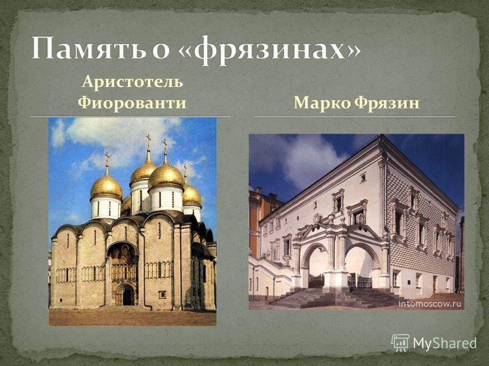 Аристотель ФиоровантиМарко Фрязин
