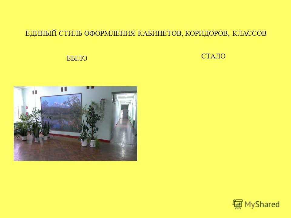 ЕДИНЫЙ СТИЛЬ ОФОРМЛЕНИЯ КАБИНЕТОВ, КОРИДОРОВ, КЛАССОВ БЫЛО СТАЛО