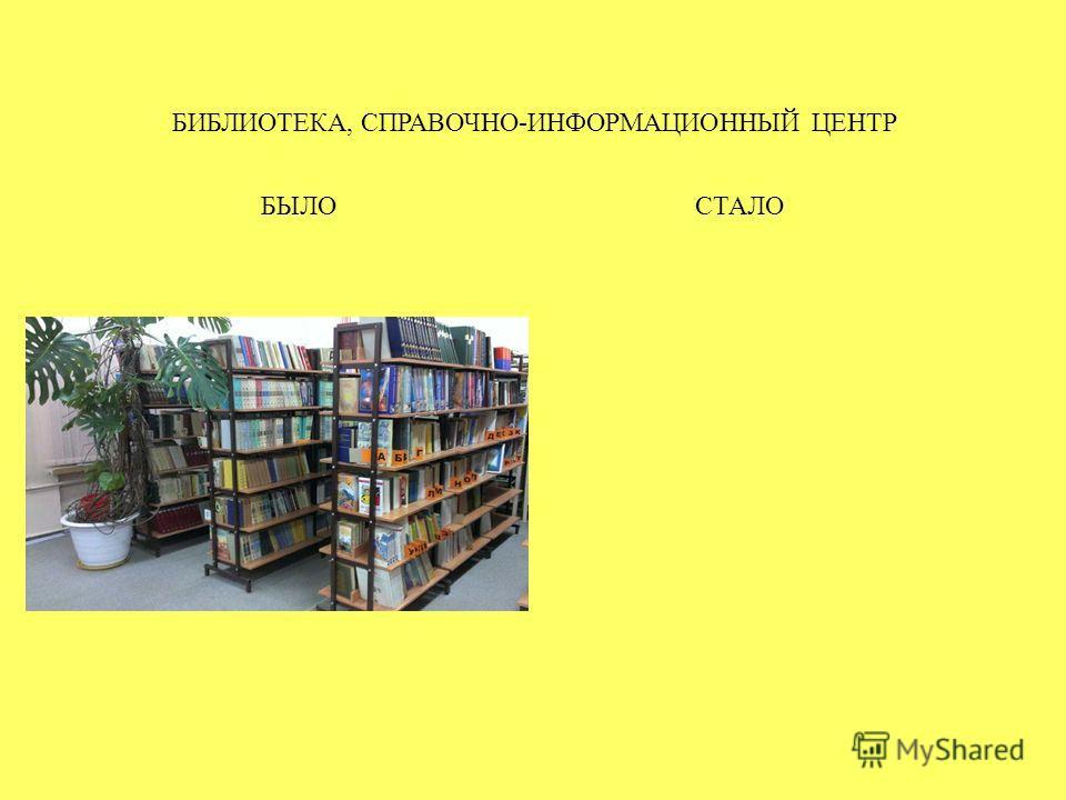 БИБЛИОТЕКА, СПРАВОЧНО-ИНФОРМАЦИОННЫЙ ЦЕНТР БЫЛОСТАЛО
