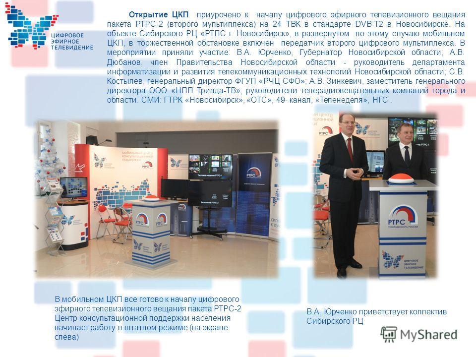 Открытие ЦКП приурочено к началу цифрового эфирного телевизионного вещания пакета РТРС-2 (второго мультиплекса) на 24 ТВК в стандарте DVB-T2 в Новосибирске. На объекте Сибирского РЦ «РТПС г. Новосибирск», в развернутом по этому случаю мобильном ЦКП,