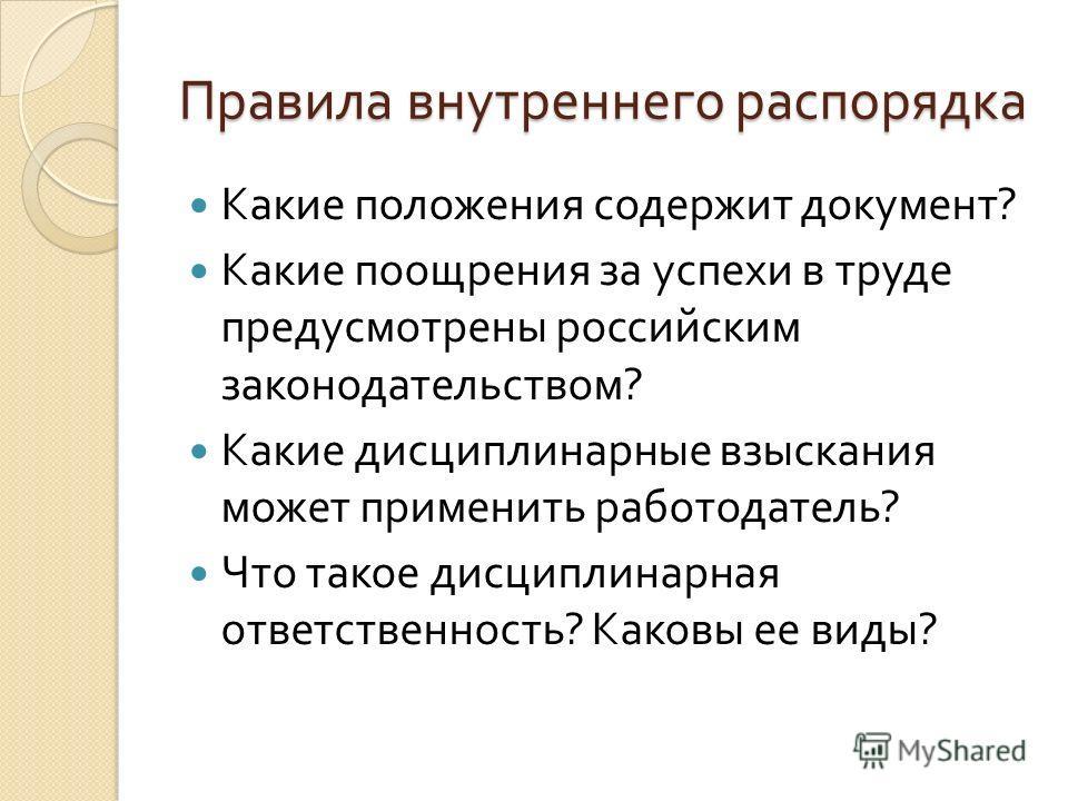 Какие положения содержит документ ? Какие поощрения за успехи в труде предусмотрены российским законодательством ? Какие дисциплинарные взыскания может применить работодатель ? Что такое дисциплинарная ответственность ? Каковы ее виды ?