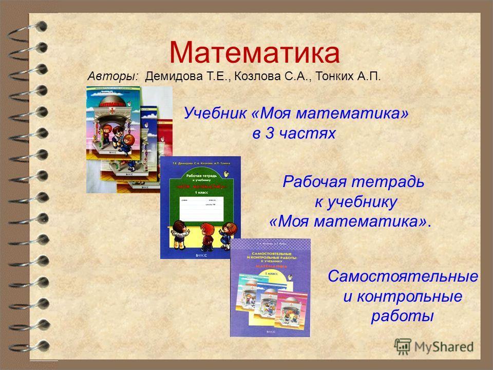 Математика Авторы: Демидова Т.Е., Козлова С.А., Тонких А.П. Учебник «Моя математика» в 3 частях Рабочая тетрадь к учебнику «Моя математика».. Самостоятельные и контрольные работы