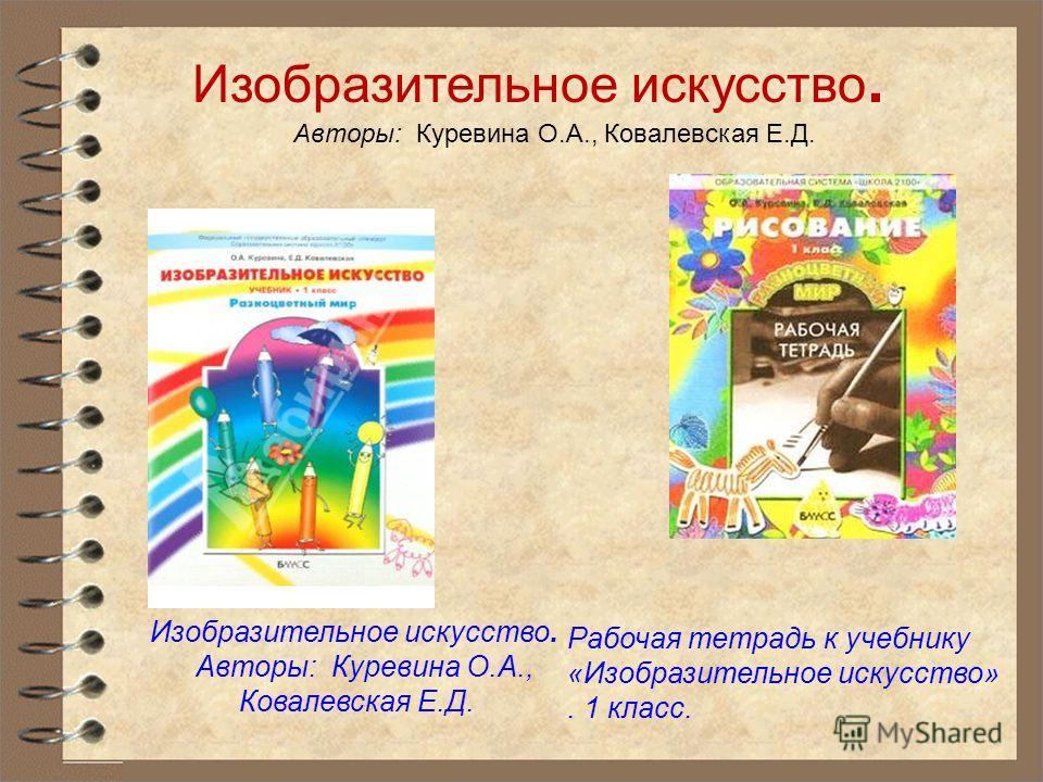 Учебник по технологии ковалевская е.д 2 класс скачать