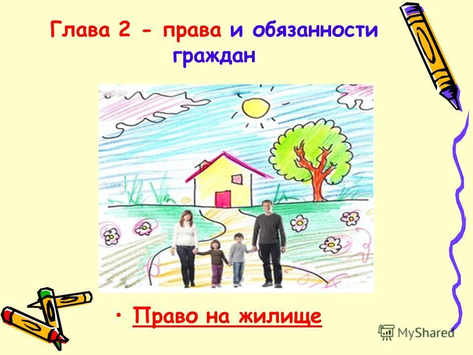 12 декабря день конституции российской