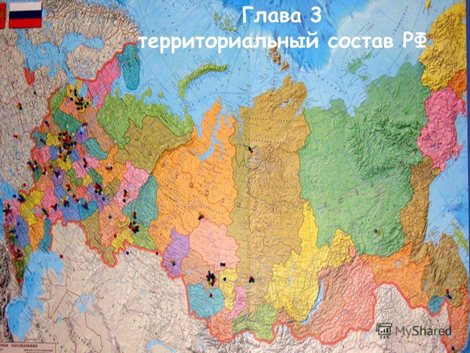 Глава 3 территориальный состав РФ