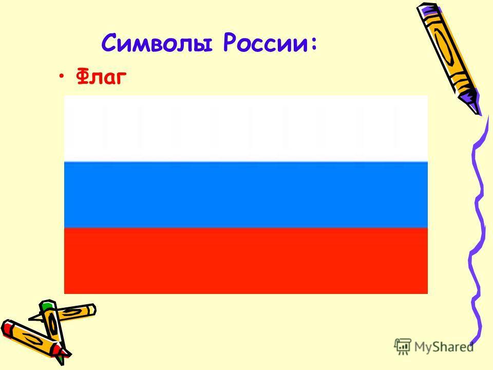 Символы России: Флаг
