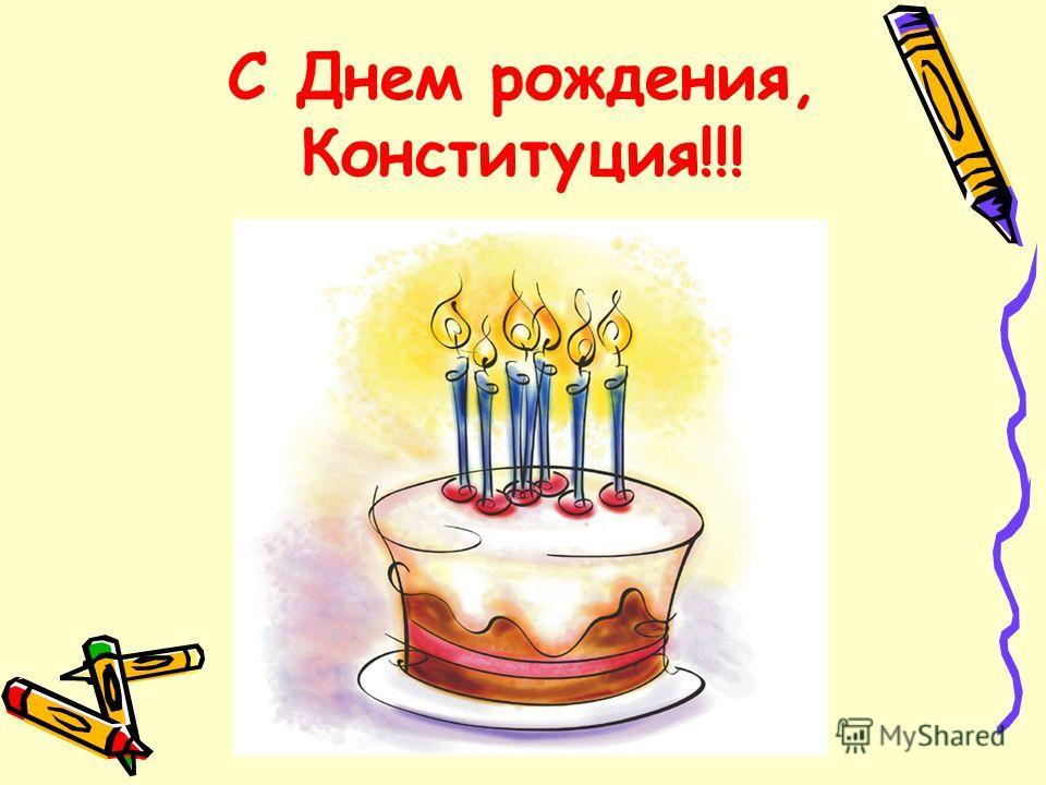 С Днем рождения, Конституция!!!
