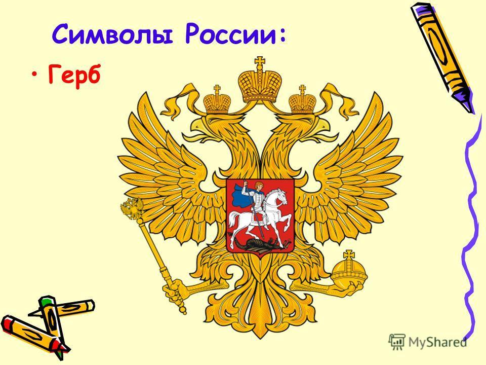 Символы России: Герб
