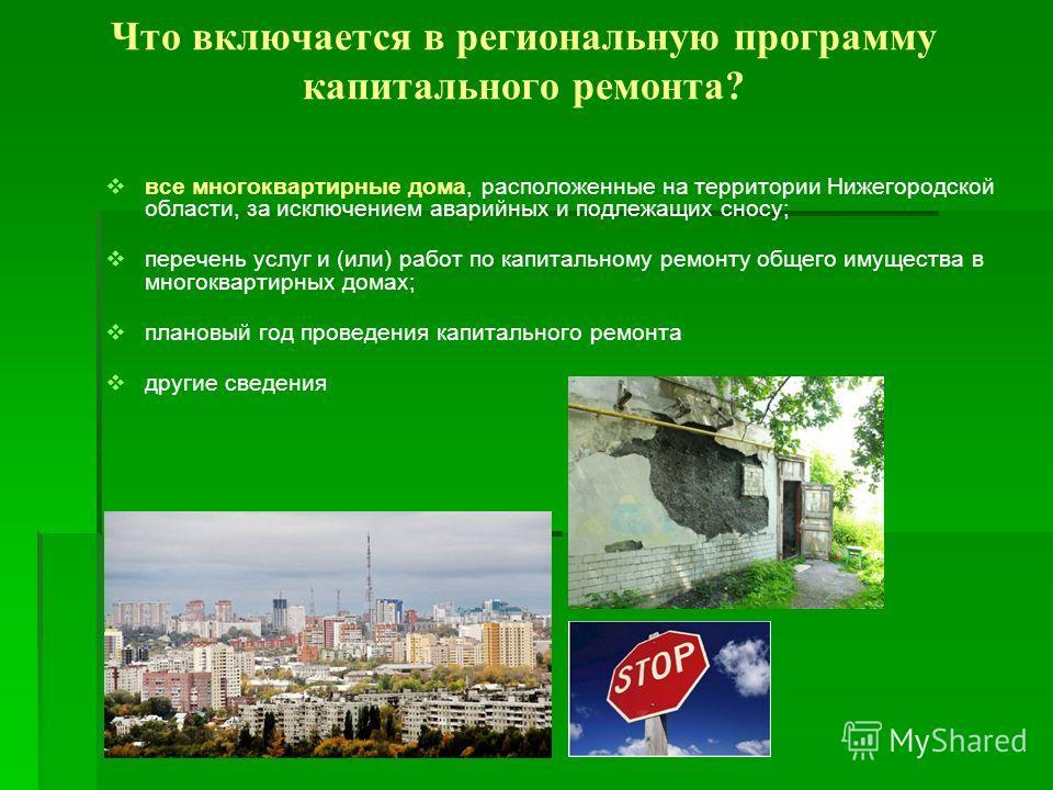 Что включается в региональную программу капитального ремонта? все многоквартирные дома, расположенные на территории Нижегородской области, за исключением аварийных и подлежащих сносу; перечень услуг и (или) работ по капитальному ремонту общего имущес