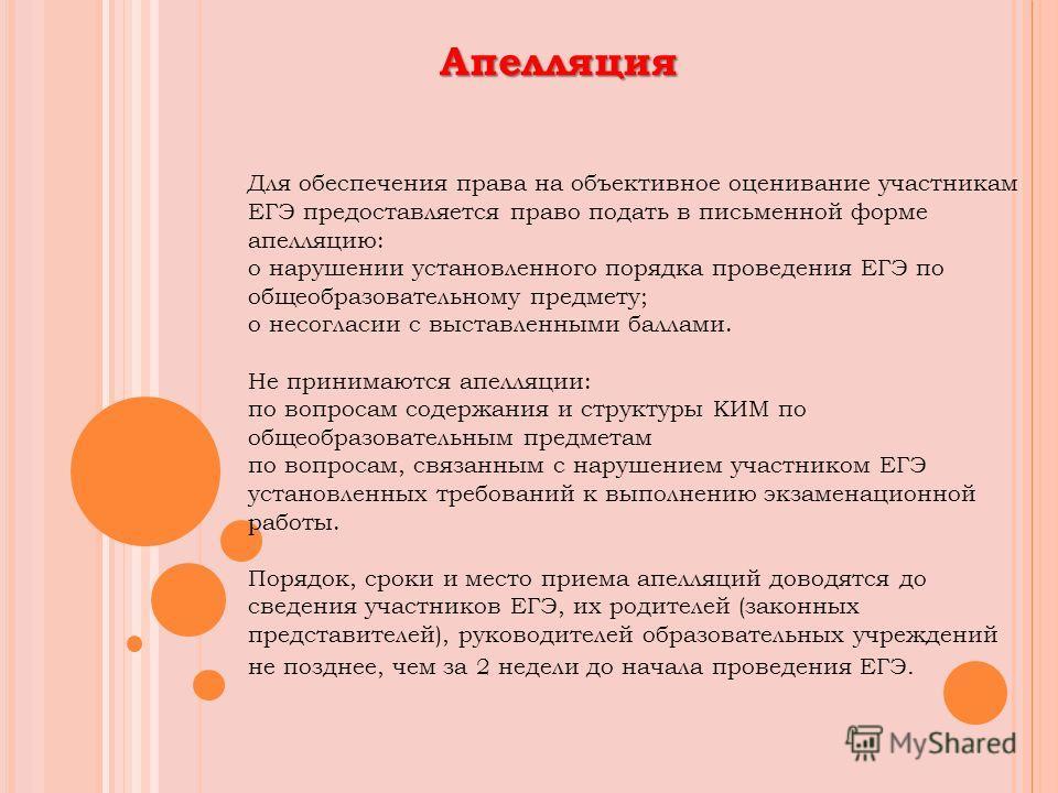 Апелляция Для обеспечения права на объективное оценивание участникам ЕГЭ предоставляется право подать в письменной форме апелляцию: о нарушении установленного порядка проведения ЕГЭ по общеобразовательному предмету; о несогласии с выставленными балла