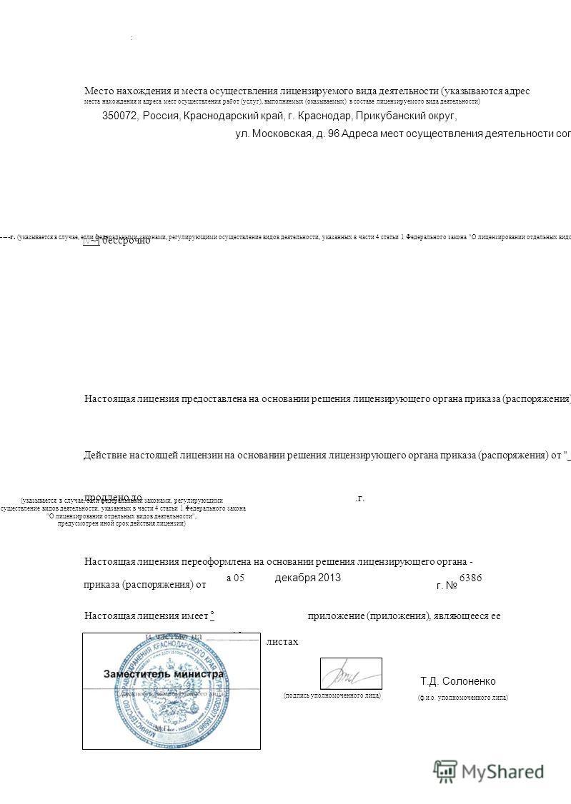 : Место нахождения и места осуществления лицензируемого вида деятельности (указываются адрес места нахождения и адреса мест осуществления работ (услуг), выполняемых (оказываемых) в составе лицензируемого вида деятельности) 350072, Россия, Краснодарск