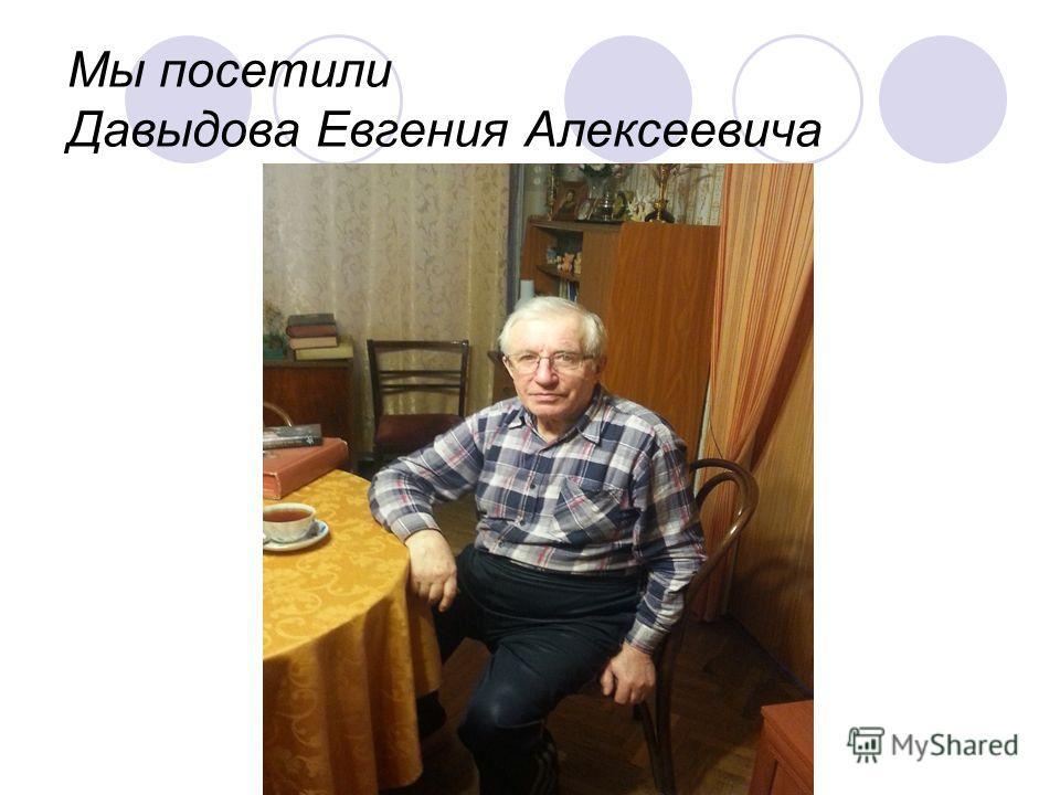 Мы посетили Давыдова Евгения Алексеевича